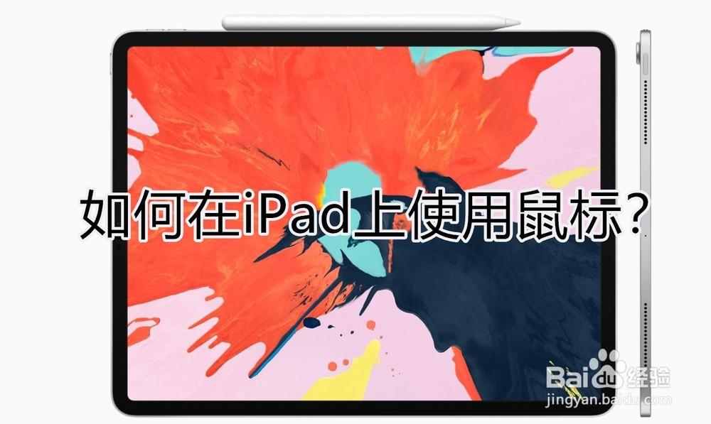 iPad可以用鼠标吗?如何在iPad上使用鼠...