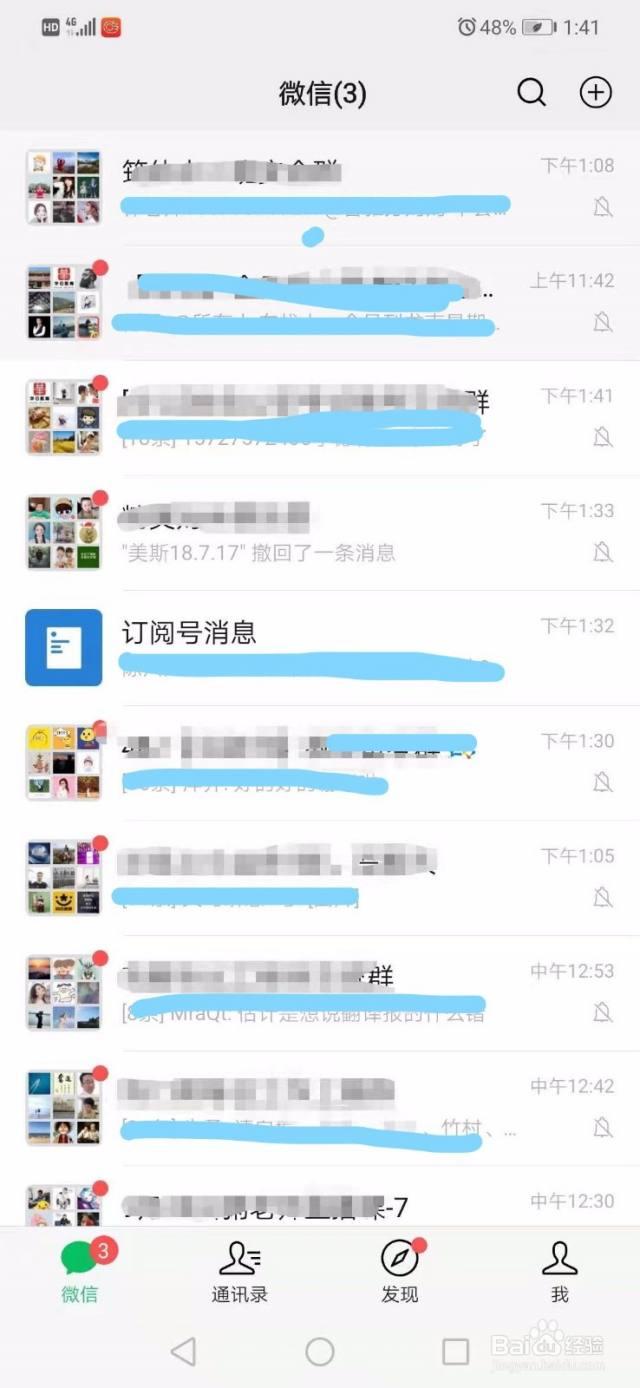 微信朋友圈怎样屏蔽个人