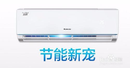 格力空调使用方法