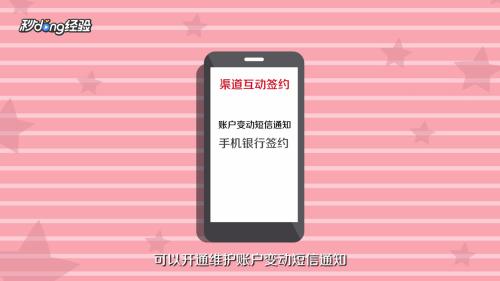 建行卡怎么开通短信通知