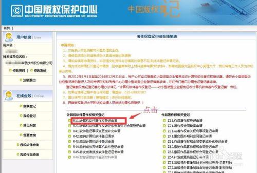 软件著作权登记办理流程