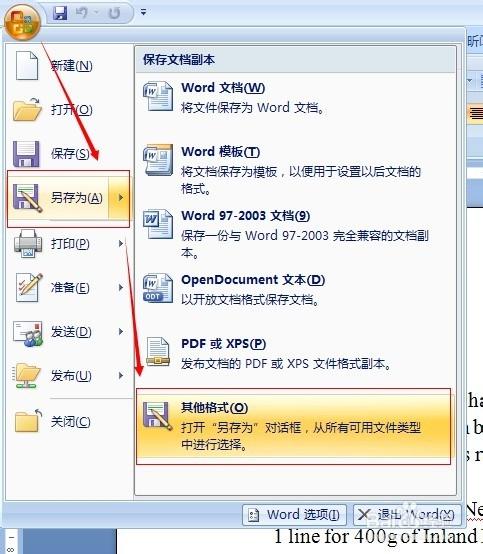 网站如何:如何把Word转成网页和把网页转为Word-U9SEO