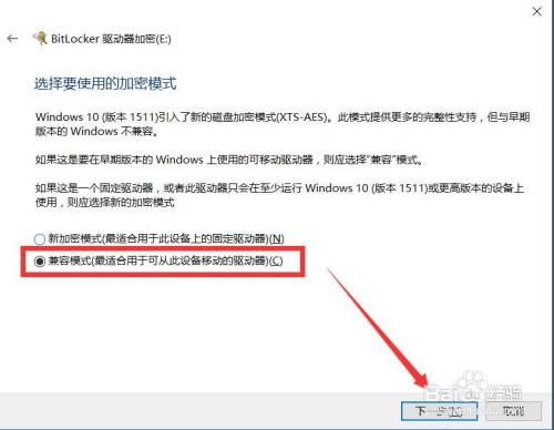 怎么加密保护U盘文件 防止丢失U盘造成隐私泄密