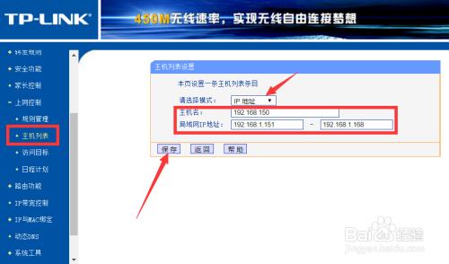 怎么过滤访问网站 禁止家庭网电脑访问特定网站