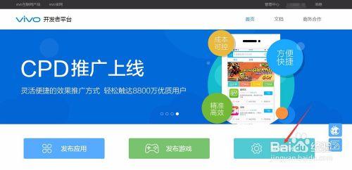如何向vivo应用商店上传手机应用app