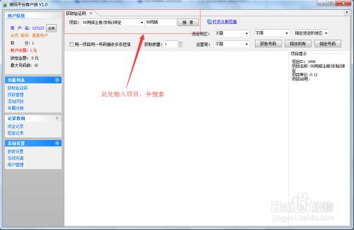 接码软件的介绍及使用方法