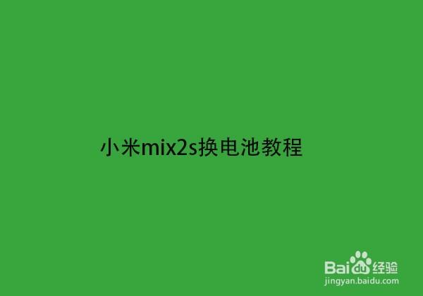 小米mix2s换电池教程