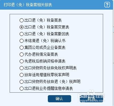 出口退税无纸化申报流程