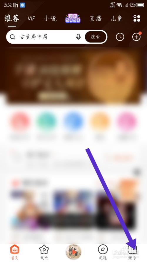喜马拉雅app怎么删除多余的闹钟
