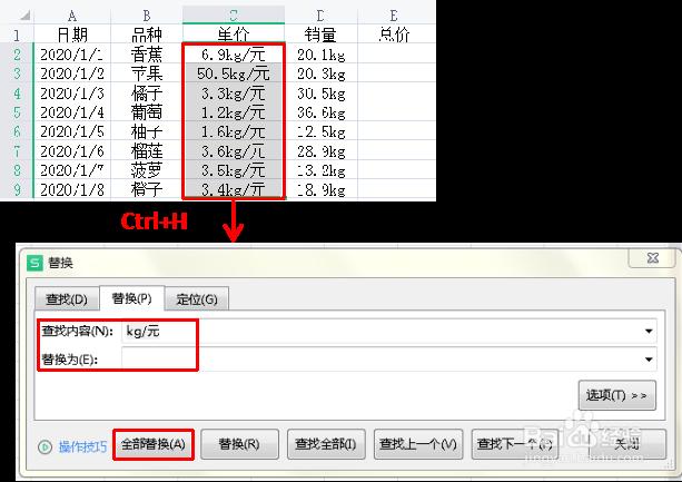 Excel技巧—替换法怎样计算带单位的数...