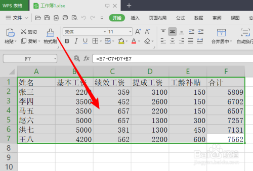 Wps表格面积图怎么制作