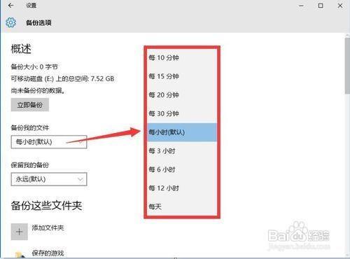 怎么将电脑文件备份到U盘 电脑文件定时增量备份