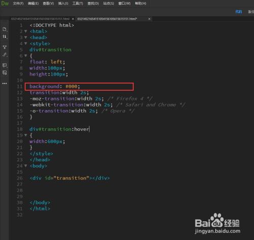 HTML如何制作过度效果