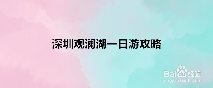 深圳观澜湖一日游攻略