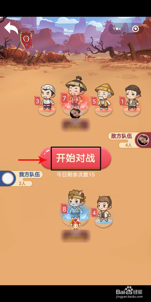 微信五福小财神怎么合成分红