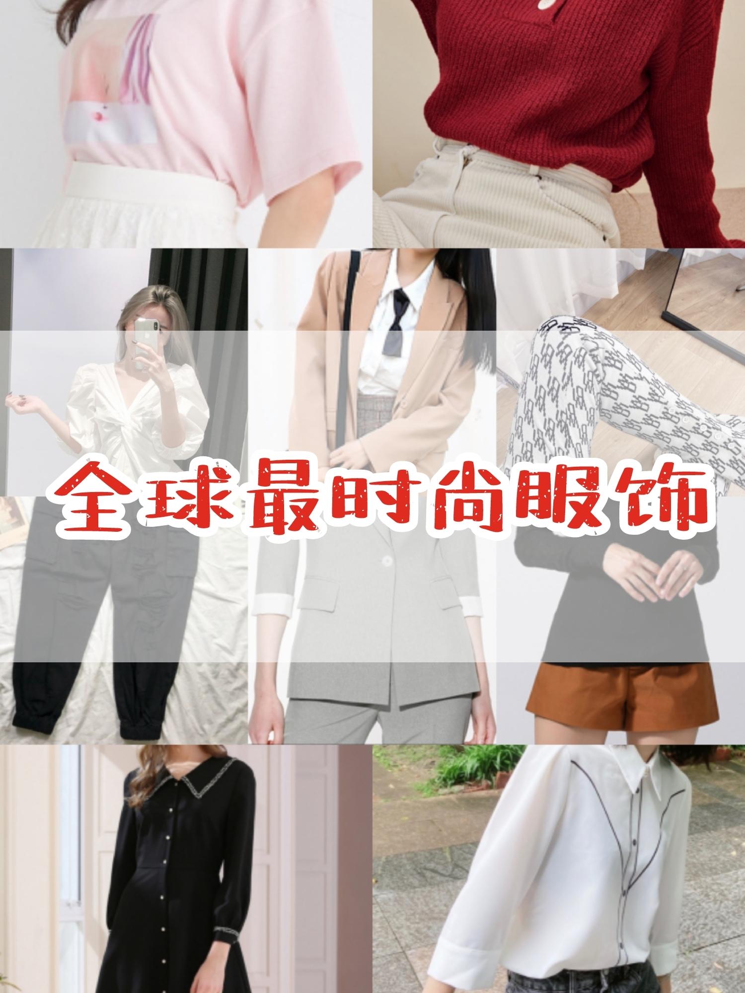 2021全球最时尚的10个服饰品牌排行榜