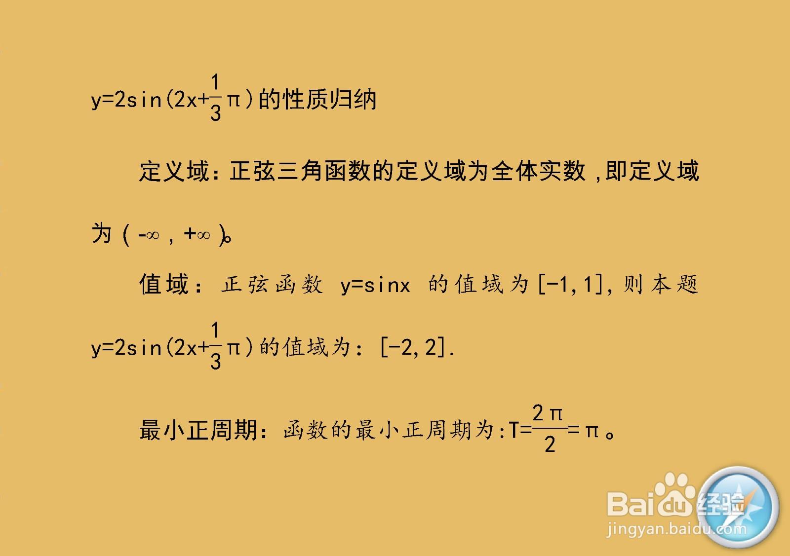 正弦函数y=2sin(2x+π/3)的性质归纳
