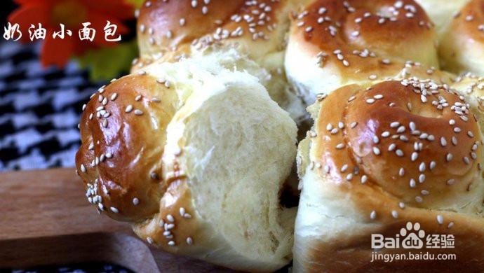奶油小面包的做法