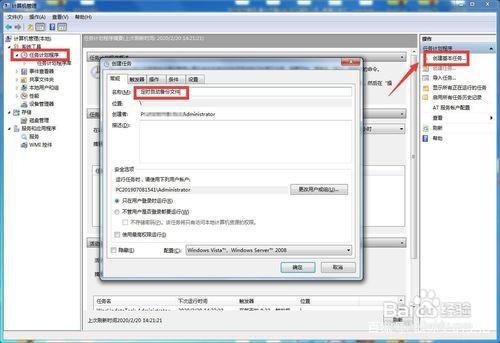 怎么用批处理备份文件 电脑文件定时自动备份