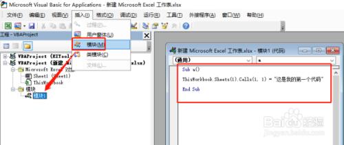 EXCEL2007中怎么编写程序