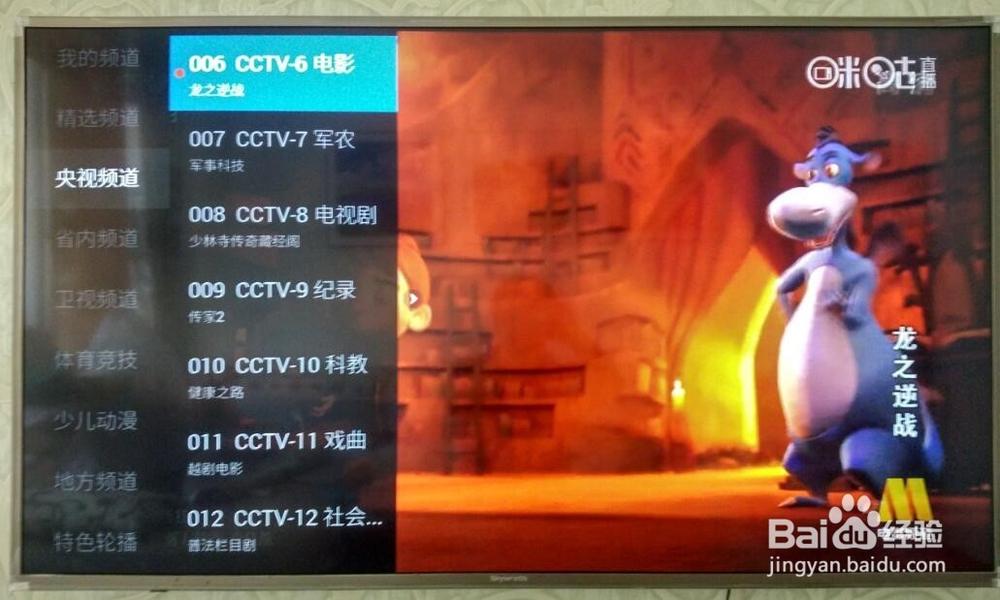 【最新】创维怎么看电视直播
