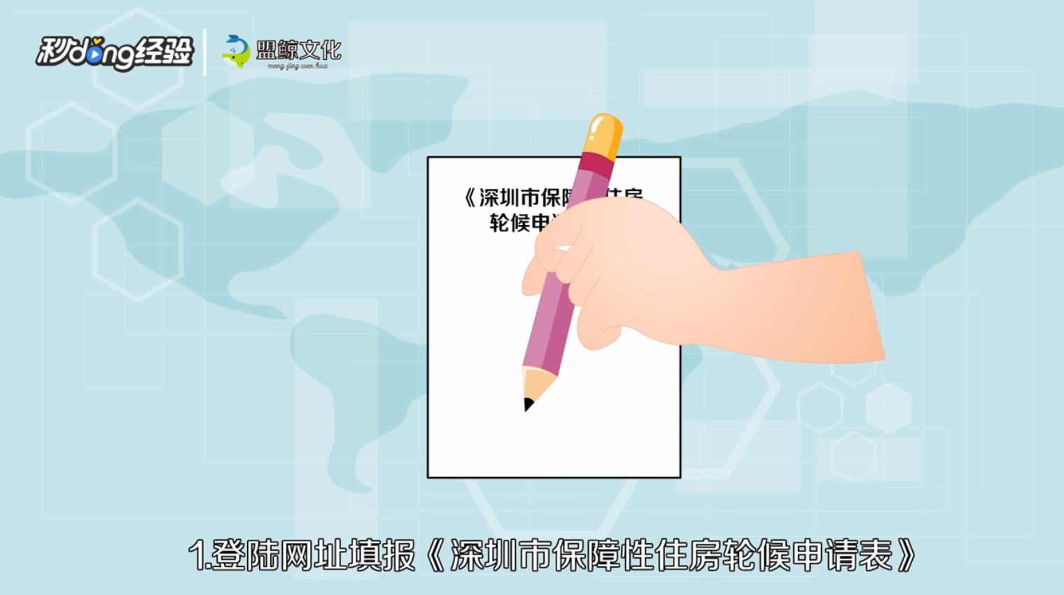 深圳公租房要怎么申请