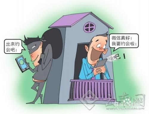 微信交友的利与弊?
