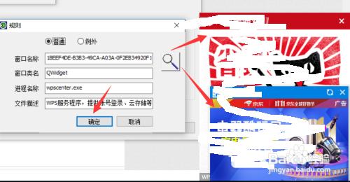 怎么阻止网页弹窗广告 桌面右下角弹窗程序拦截