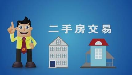 上海二手房买卖流程及注意事项