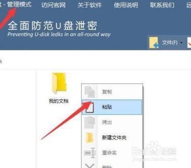 如何防止误删U盘文件 保护U盘文件防泄密方法