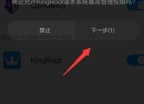 怎么给kingroot开启root权限