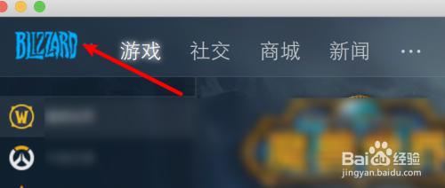 mac暴雪战网怎么设置不提示活动窗口收到信息?