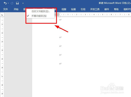 word文档怎么设置菜单功能区的显示与折叠?