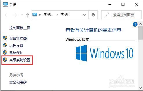 Windows10系统删除虚拟内存方法