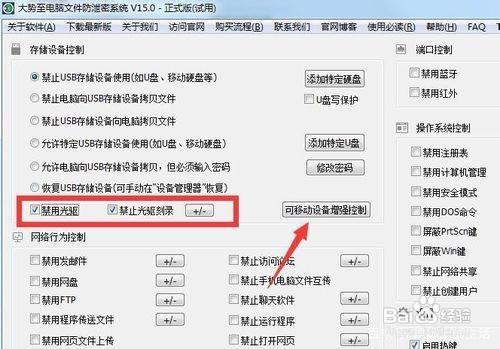怎么保护电脑文件安全 阻止文件通过U盘泄密