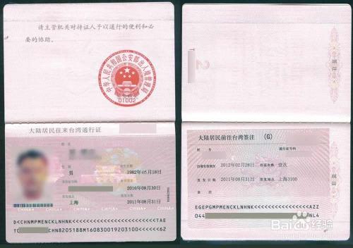 2018年台湾旅游证件图片