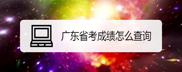 广东省考成绩怎么查询