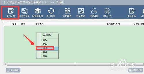 怎么将电脑文件备份到U盘 电脑资料定时备份方法