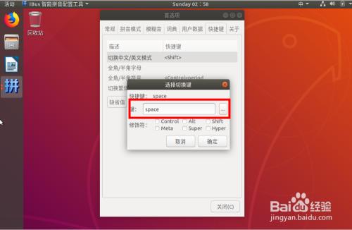 ubuntu系统输入法图片