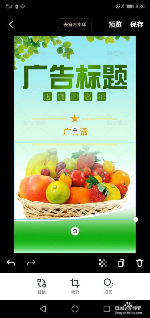 水果促销广告设计