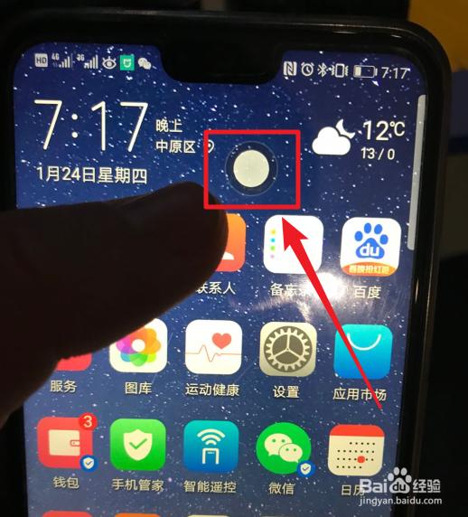 华为手机桌面出现白色圆圈点击会返回怎...