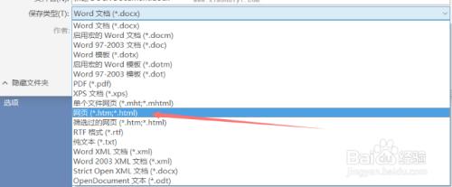 无需工具一招教你如何破解word文档加密限制编辑
