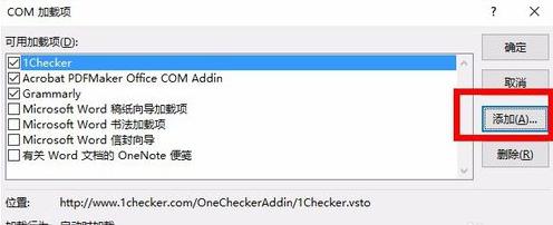 解决 Endnote 的 Word 插件 不自动加载