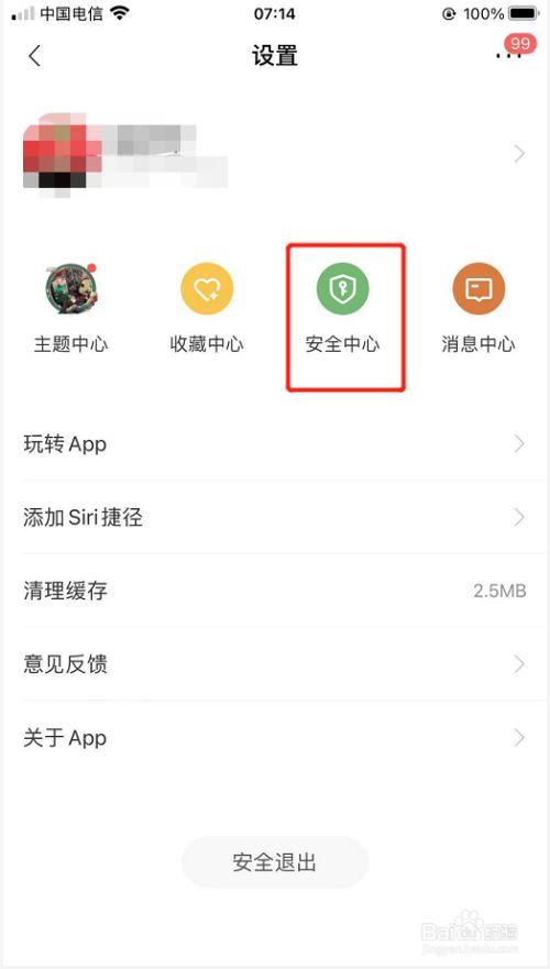 招商银行app如何关闭剪切板内容识别
