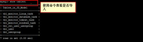 linux创建数据库命令 第6张