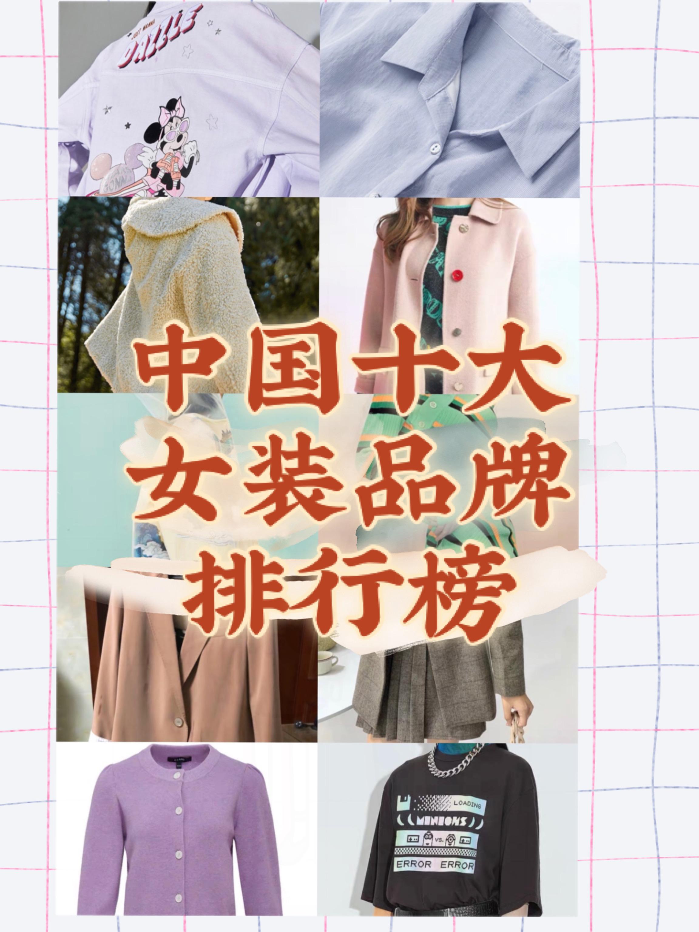 中国十大女装品牌排行TOP10