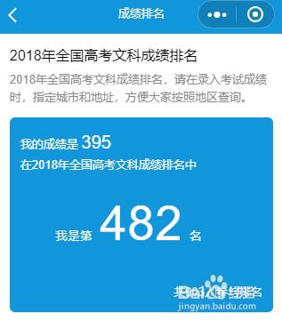 2018全国各省高考成绩排名图片