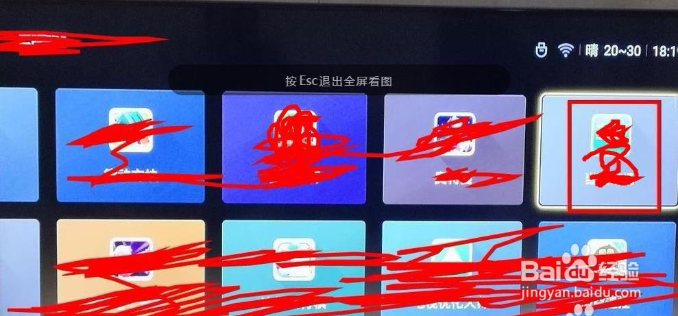 如何在网络电视中安装软件看电视直播