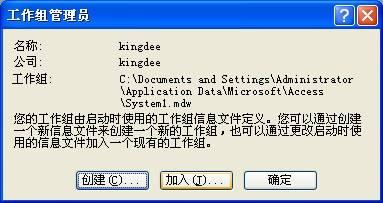 使用ACCESS打开金蝶KIS账套文件详细过程教学