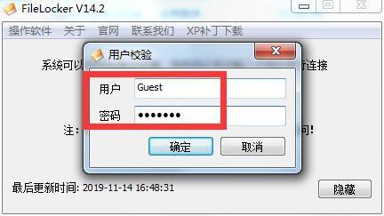 怎么保护局域网共享文件安全 防止任意修改文件